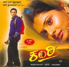 Kanti (2004)