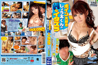 Big Tits Loving Shota Erotic Mischief