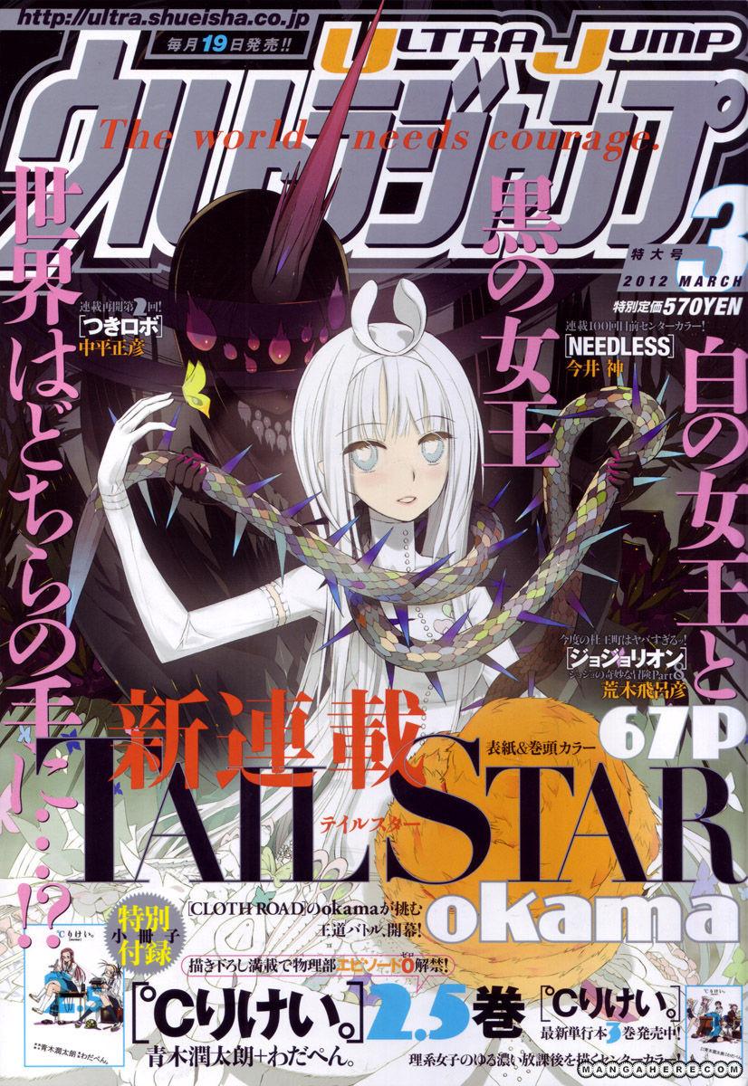 อ่านการ์ตูน Tail star 1 ภาพที่ 1