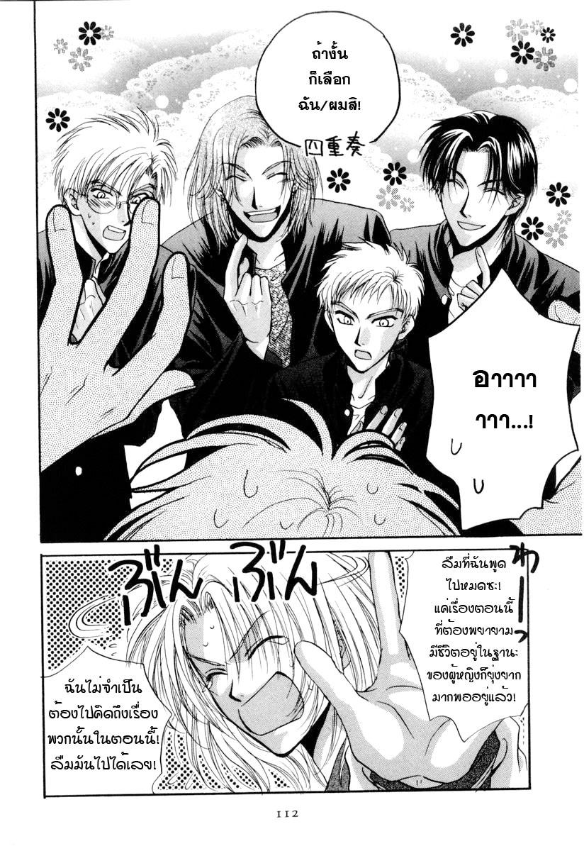 อ่านการ์ตูน Kakumei no Hi 3 ภาพที่ 12