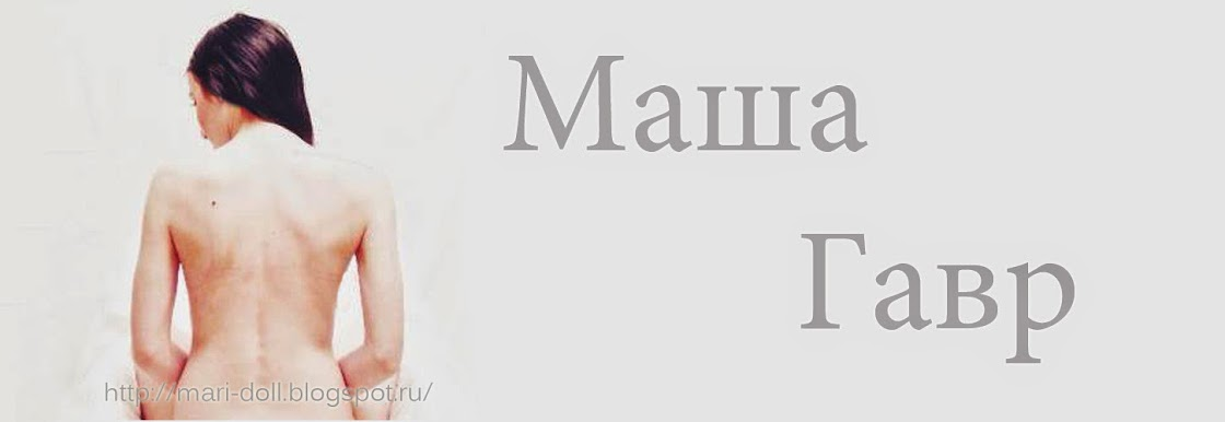 Masha Gavr