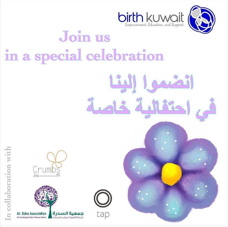 BirthKuwait Events