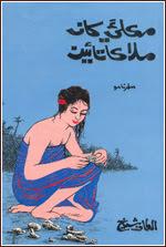 Maklee Khaan Malaka Tain By Altaf Shaikh