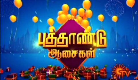 Watch Puthaandu Aasaigal Special 01-01-2016 Sun Tv 01st January 2016 New Year Special Program Sirappu Nigalchigal Full Show Youtube HD Watch Online Free Download