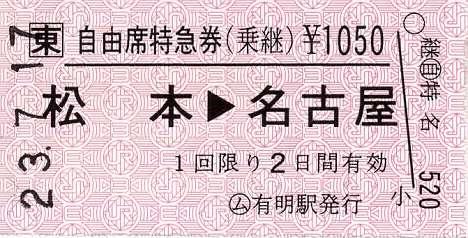 JR東日本 常備軟券自由席特急券(乗継) 有明駅