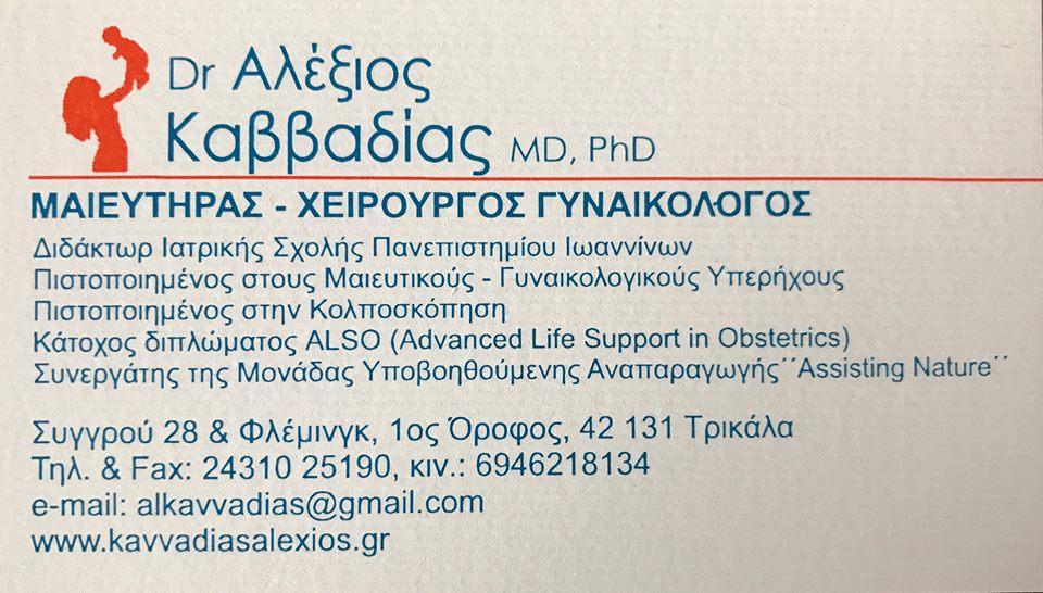 Νέο Γυναικολογικό Ιατρείο στα Τρίκαλα (Αλέξιος Καββαδίας)