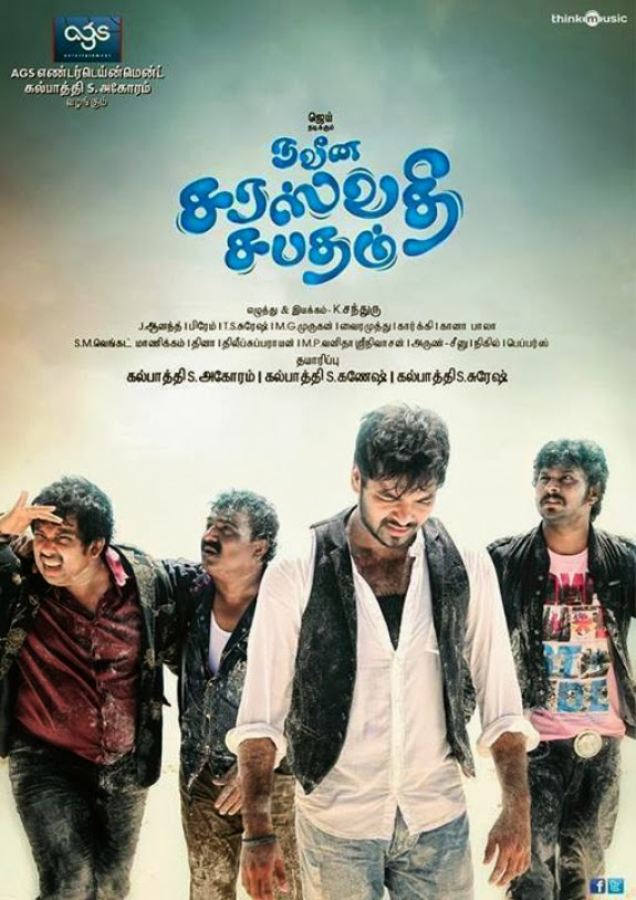 Watch Naveena Saraswathi Sabatham (2013) Tamil DVDScr Rip Full Movie Watch Online For Free Download