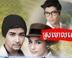 [ Movies ] Sro Maol Sne Pjanh Chit  - Thai Drama In Khmer Dubbed - Thai Lakorn - Khmer Movies, Thai - Khmer, Series Movies