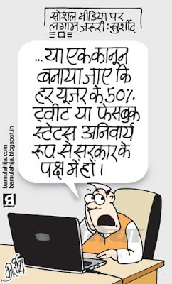social media cartoon, social networking sites, salman khursheed cartoon, common man cartoon, upa government, indian political cartoon
