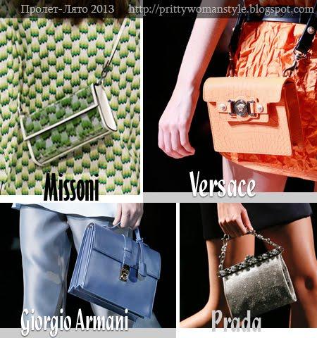 Мини чанти на Мисони, Версаче, Прада, Армани - модерни за пролет-лято 2013