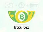 BTCU - обмен биткоинов