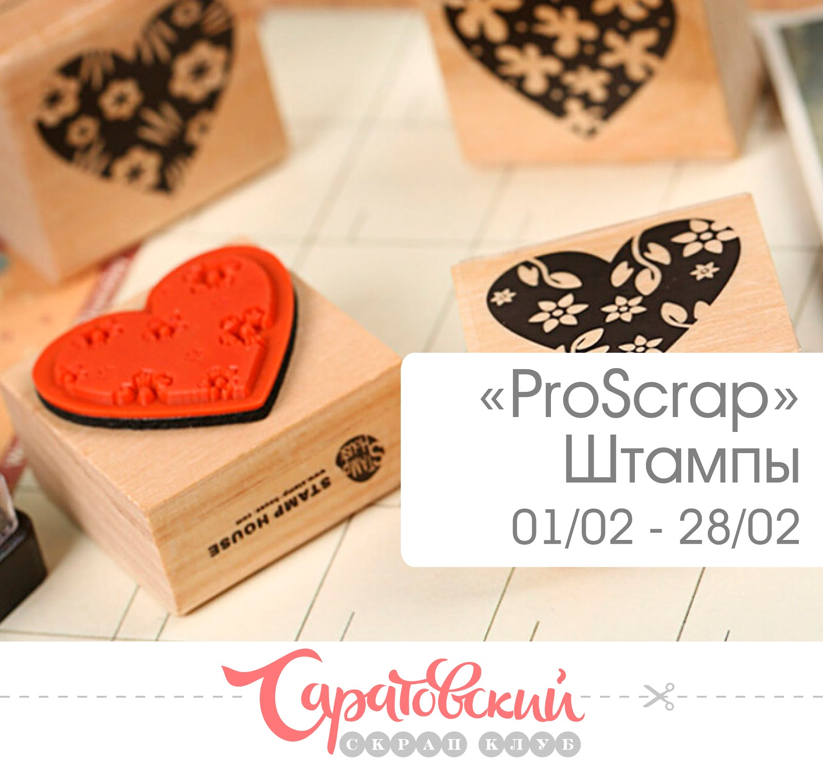 ССК: ProScrap. Штампы.