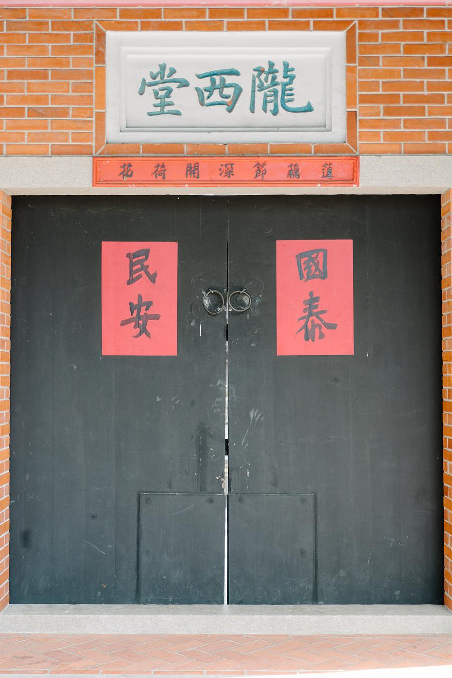 蘆洲李宅門口 隴西堂