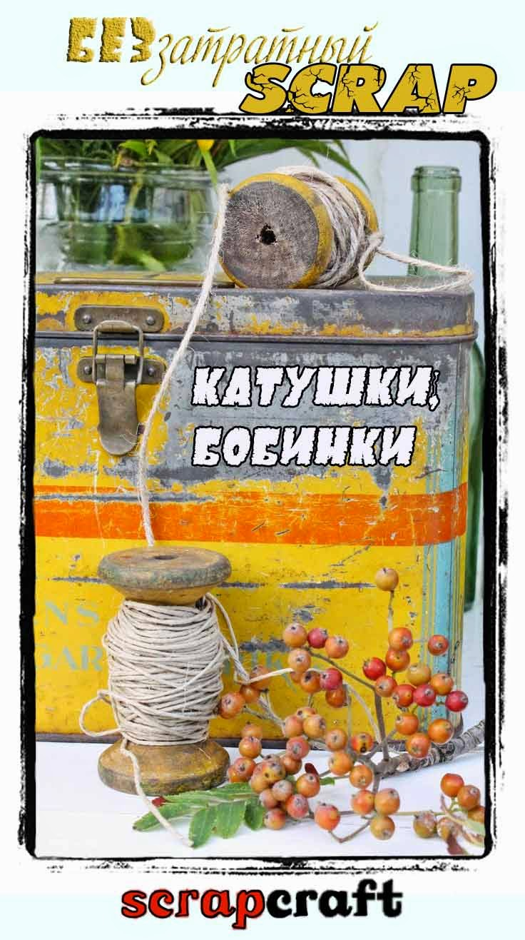 http://scrapcraft-ru.blogspot.com.es/2014/10/scrap_16.html