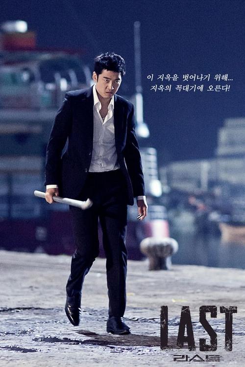 "Poster drama Korea ""Last"" JTBC (2015)"