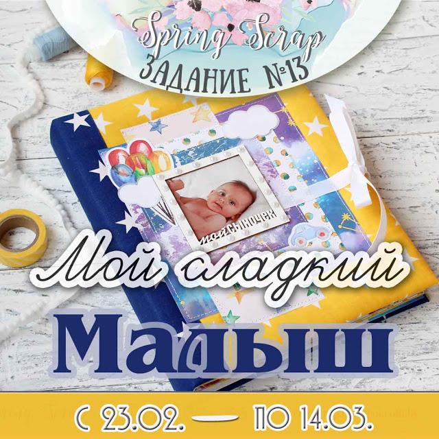 Задание 13 Мой Сладкий Малыш до 14/03