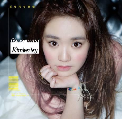 Kimberley Chen Ai Ni lyrics