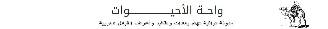 واحــة الأحيـــــــــــــــــــــوات