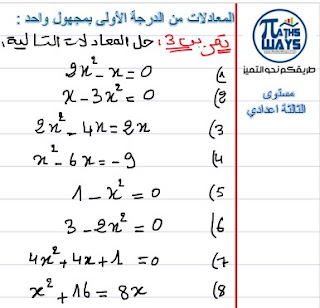 المعادلات للثالثة اعدادي جزء 3