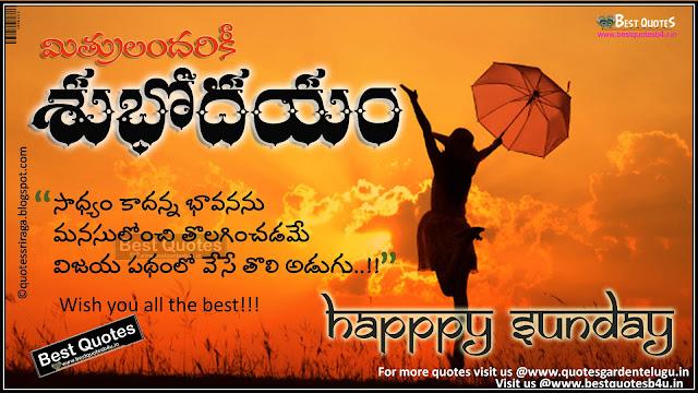 telugu happy sunday sms with inspirational quotes