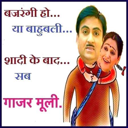 Bajrangi Ho Yaa Bahubali image jokes