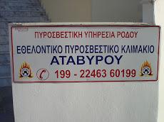 Εθελοντικό Πυροσβεστικό Κλιμάκιο Αταβύρου