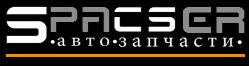 Автозапчасти - СПАКСЕР | Запчасти для грузовиков, Запчасти для автобусов, Запчасти на КАМАЗ, АКБ