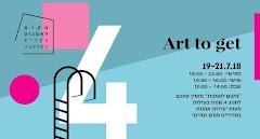 """""""מקום לאמנות"""".-מכירת אמנות"""