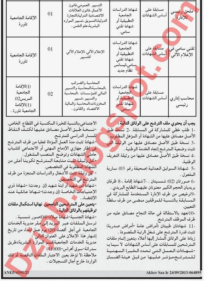 اعلان مسابقة توظيف بمديرية الخدمات الجامعية لولاية سوق أهراس سبتمبر 2013 Souk-ahras1