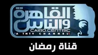 مشاهدة برنامج هنا القاهرة - قناة القاهرة والناس- بث حي مباشر- إبراهيم عيسى - حلقة يوم الجمعة 28=12=2012