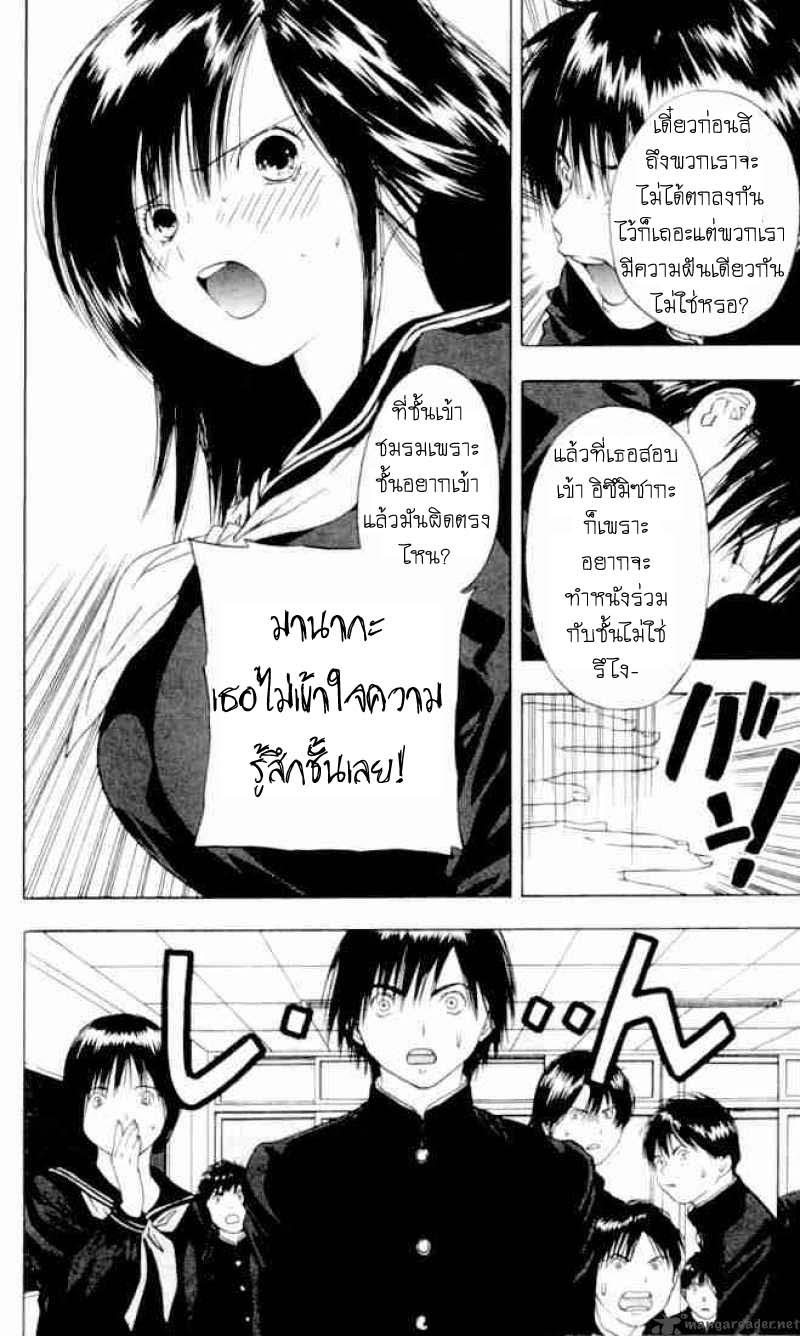 อ่านการ์ตูน Ichigo100 24 ภาพที่ 15