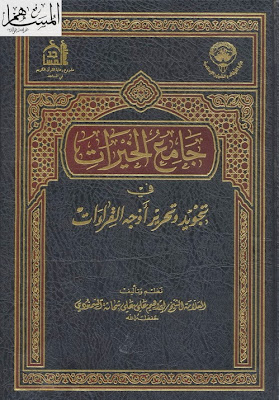جامع الخيرات في تجويد وتحرير أوجه القراءات - إبراهيم السمنودي pdf