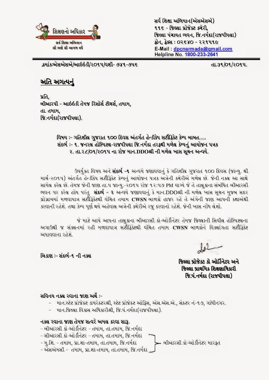 ગતિશીલ ગુજરાત અંતગત વિકલાંગ બાળકોને સર્ટી આપવા  માતે કેમ્પનુ આયોજન કરવા બાબત પરીપત્ર નર્મદા જીલ્લો