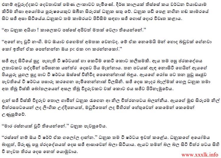 Home » Wela Katha Sinhala Ashi 4 Gossip Lanka