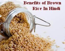 Benefits-of-Brown-Rice-In-Hindi