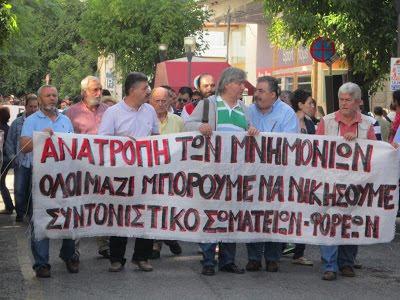ΑΠΕΡΓΙΑΚΗ ΣΥΓΚΕΝΤΡΩΣΗ  18 ΟΚΤΩΒΡΗ  2012