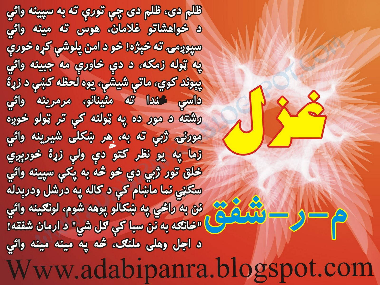 Pashto Poetry Panra: Ghazal, Mem Re Shafaq