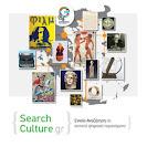 Ψηφιακά τεκμήρια για τον ελληνικό πολιτισμό