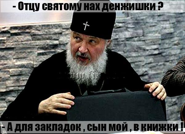 Задекларированное имущество патриарха рпц гундяева кирилла