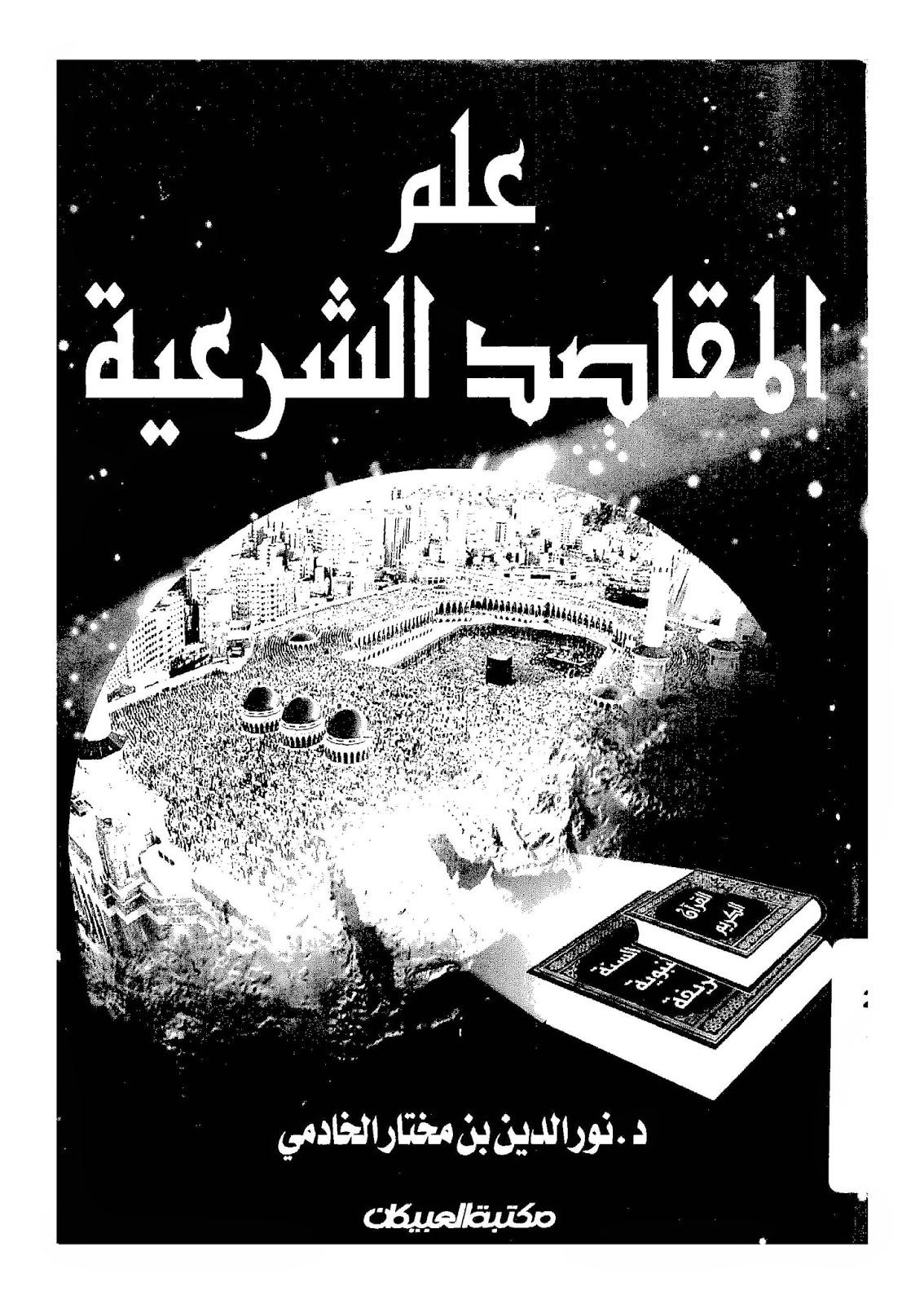 كتاب علم مقاصد الشريعة لـ نور الدين الخادمي