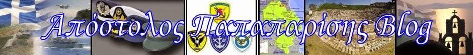 http://apostolospapaparisis.blogspot.gr/