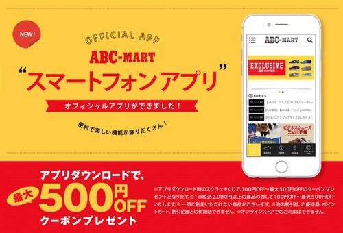 ABCマートiPhone公式アプリ