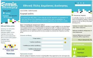 http://www.nexusmanagementconsultants.gr/2012/12/Ektypvse-kartela-enshmvn-IKA-mesv-internet.html