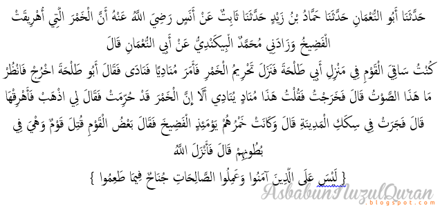 Quran Surat al Ma'idah ayat 93|Penjelasan