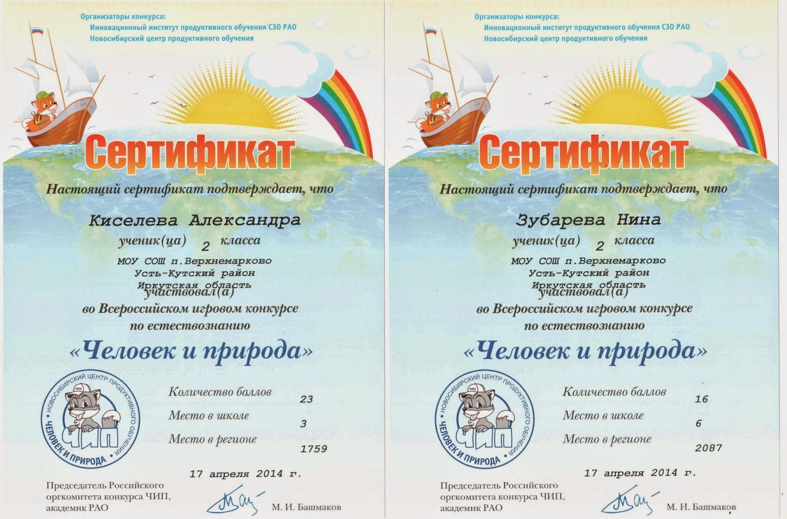 Всероссийские конкурс природа и мы