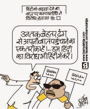 karunanidhi cartoon, Hindi, hindi cartoon, narendra modi cartoon, nda government, cartoons on politics, indian political cartoon