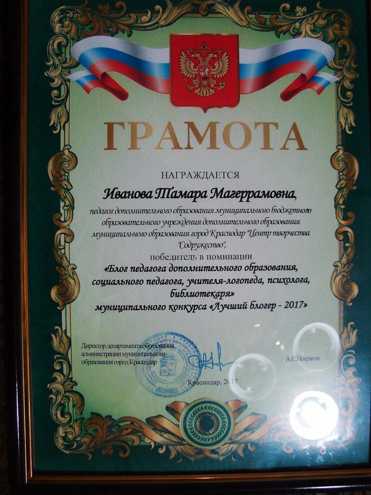 """Муниципальный конкурс """"Лучший блогер 2017"""""""
