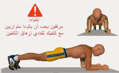 تمرين تقوية وإبراز عضلات البطن 11