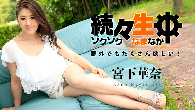 Beautiful girl leggy having sex with her boyfriend public places fucking 0927 Kana Miyashita XXX