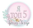 Я в ТОПе SpringScrap!